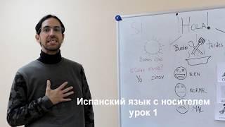 Урок с носителем испанского языка для начинающих №1