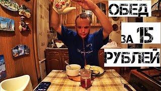 ЧТО МОЖНО КУПИТЬ И ПРИГОТОВИТЬ НА 15 РУБЛЕЙ В РОССИИ БОМЖ ОБЕД