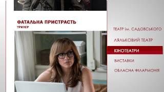 Афіша Вінниці 06.02 - 12.02.15(, 2015-02-06T14:21:05.000Z)