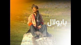 Farhad Darya | Babulale Official Video فرهاد دریا بابولالی