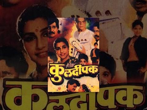 Kuldeepak - Full Length Marathi Movie   Laxmikant Berde, Savita Prabhune   Drama