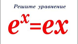 Решите уравнение ★ e^x=ex ★ Как решать такое уравнение?