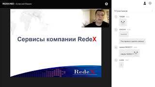 Запись вебинара компании RedeX  Алексей Мазин