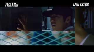 kim woo bin 기술자들 the con artists the technicians criminal designer 김우빈 예고편 trailer