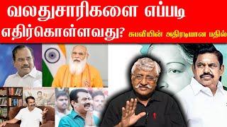 வலது சாரிகளை எப்படி எதிர்கொள்ளவது சுபவீயின் அதிரடியான பதில் | Suba Veerapandian Latest Discussions