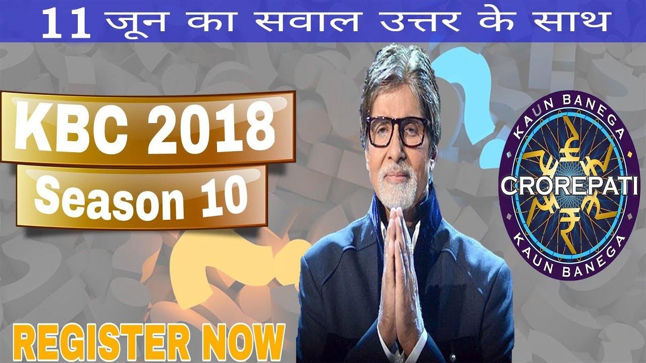 KBC 11th June 2018 Question with Answer || Kaun Banega Crorepati 2018