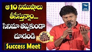 Vajra Kavachadhara Govinda Movie Success Meet Saptagiri Arun Pawar Bulganin New Waves
