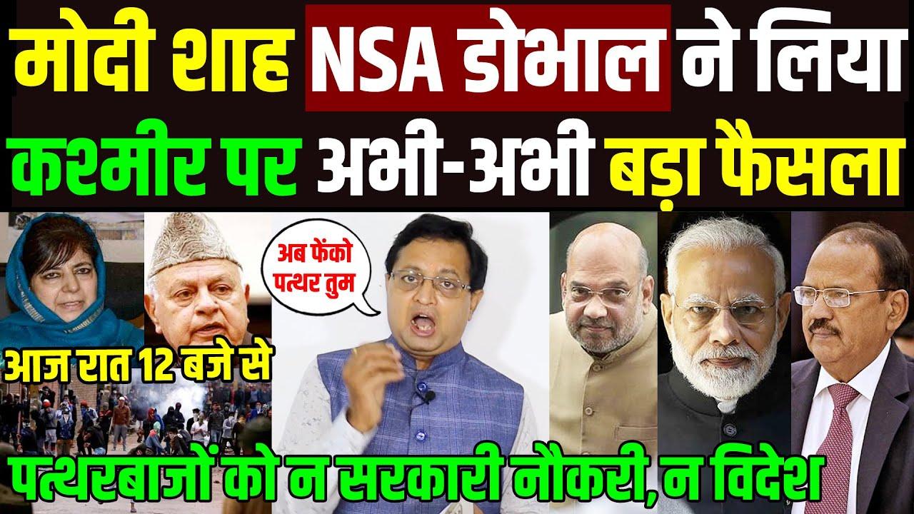 कश्मीर पर मोदी शाह NSA डोभाल ने लिया बड़ा फैसला पत्थरबाजों को न सरकारी नौकरी मिलेगी विदेश जाने पर बैन