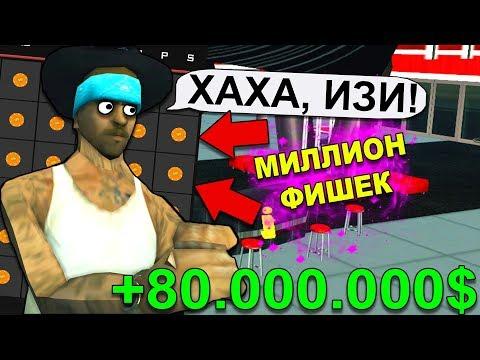 ВЫИГРАЛ 80.000.000$ в КАЗИНО в GTA SAMP / ARIZONA RP