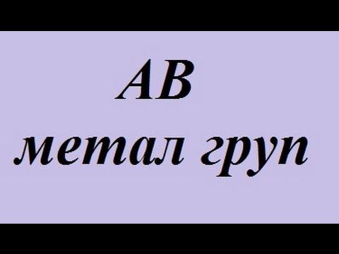 Металлобаза АйронТрейд - металлопрокат в Минске