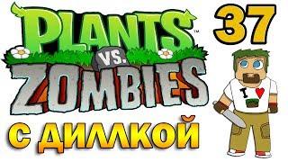 ч.37 Plants vs. Zombies (прохождение 2) - Уровень 4-6