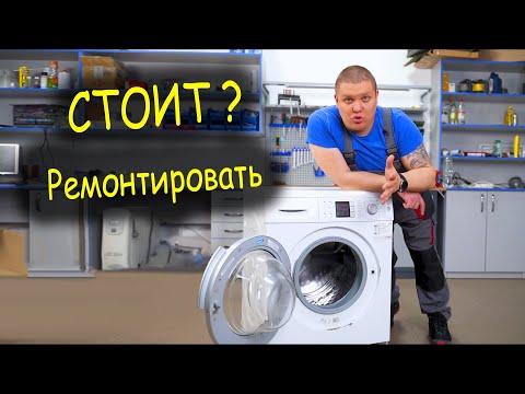 Ремонт стиральной машины Bosch. Стоит ли ремонтировать?