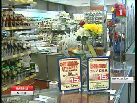 Скидки в Минске