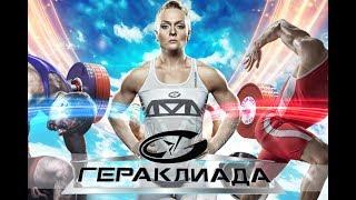 """Фестиваль спорта """"Гераклиада-2017"""". День#1. Тяжелая атлетика"""