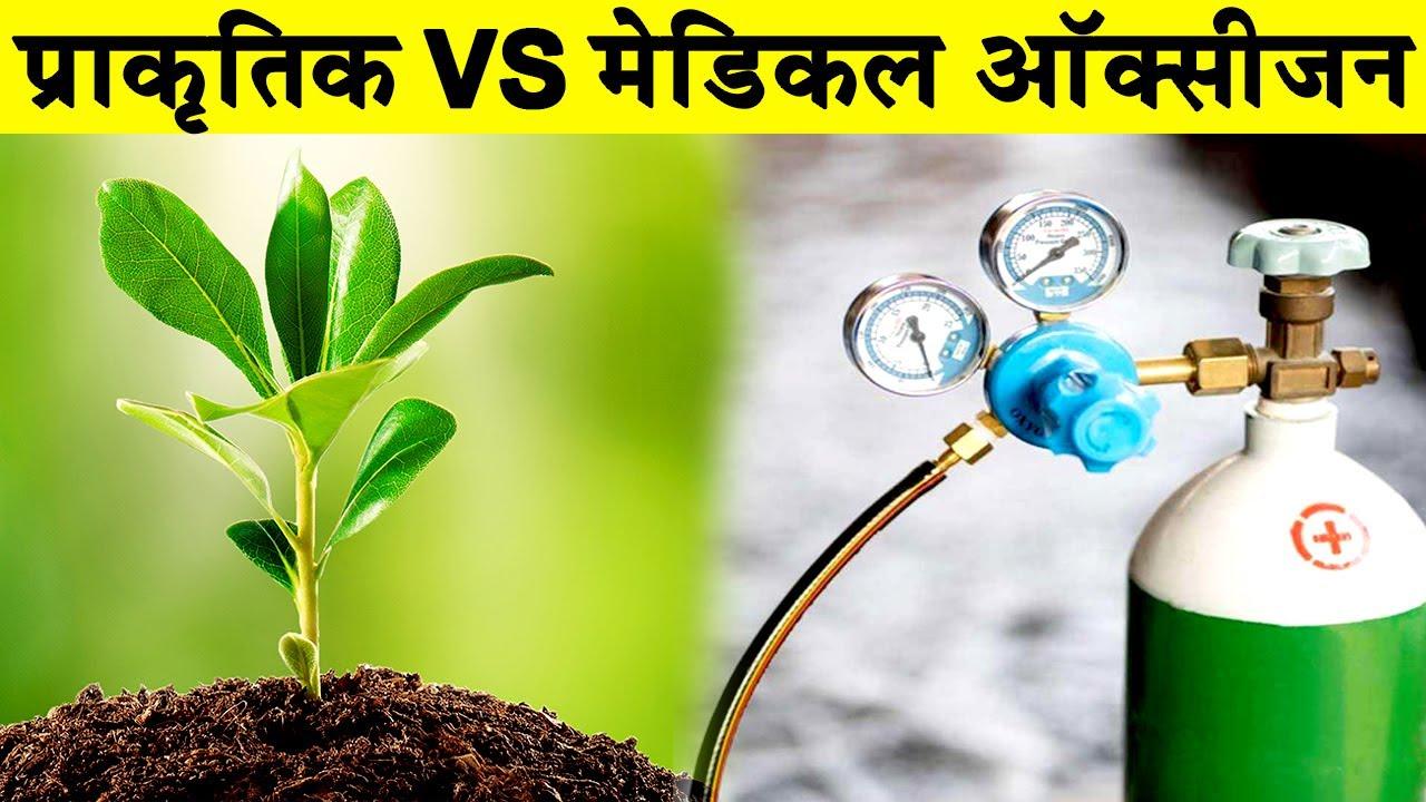 क्या फर्क है प्राकृतिक और मेडिकल ऑक्सीजन में Difference between oxygen and medical oxygen
