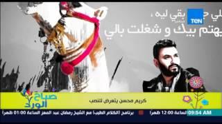 """صباح الورد - الفنان كريم محسن يعلن عن تعرضه """"لعملية نصب"""" بعد إحياء حفلته بالأسكندرية"""