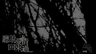 Ariel Pan [聽說愛情回來過] Ting Shuo Ai Qing Hui Lai Guo =Official MV=