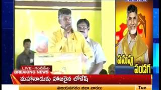 Chandrababu live Speech In Mahanadu Part-4 || Fire YSR Govt -Mahaanews