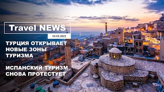Travel NEWS ТУРЦИЯ ОТКРЫВАЕТ НОВЫЕ ЗОНЫ ТУРИЗМА ИСПАНСКИЙ ТУРИЗМ СНОВА ПРОТЕСТУЕТ
