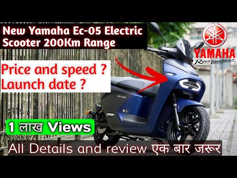 New Yamaha Electric Scooter EC-05 || Yamaha EC 05 || Review and launch date