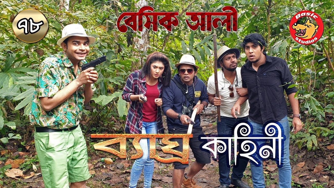 New Natok 2019 | Basic Ali-78: Byaghro Kahini | Bangla New Natok