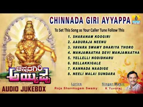 ಚಿನ್ನದ ಗಿರಿ ಅಯ್ಯಪ್ಪ-Chinnada Giri Ayyappa Songs I K. Yuvaraj I Jhankar Music