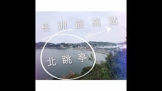 【RJ】香港遊記   走到長洲最高點   長洲 . 北眺亭   【 Travel Vlog l Travel at HK 】