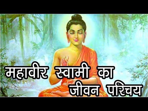 महावीर स्वामी का जीवन परिचय | BhagwanMahavir Life History | Mahavir Swami ka Itihaas |Hindu Rituals