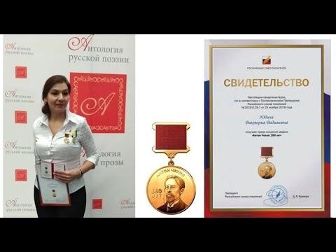 Поэт Виктория Юдина награждена медалью им. Чехова