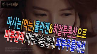 여배우 윤세아TVCF광고★마시는(먹는)콜라겐★피부영양제…