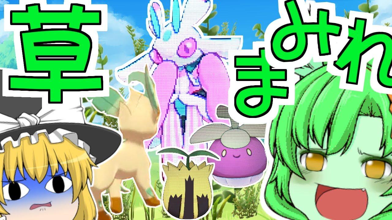 草同士のプライドをかけた激闘!!晴れをうまく使え!!【ゆっくり実況】魔理沙が作る!!種と実の下剋上【ポケモンUM】#4
