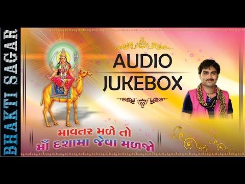 Mavtar Male To Maa Dashama Jeva Maljo   Jignesh Kaviraj   Dasha Maa Songs 2016   Audio JUKEBOX