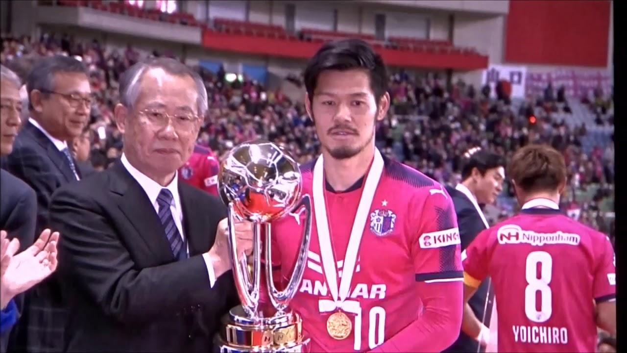 第97回天皇杯全日本サッカー選手...