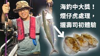 海釣中大獎!煙仔虎處理、握壽司初體驗