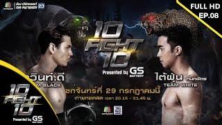 10 Fight 10 | EP.08 | กวินท์.ดี VS ไต้ฝุ่น กนกฉัตร | 29 ก.ค.62 Full HD