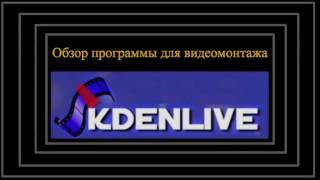 Kdenlive - программа для видеомонтажа (обзор).