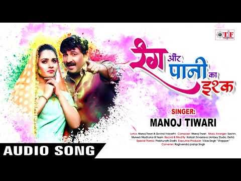 Manoj Tiwari || World Class Holi || Rang Aur Pani Ka Ishq || Super Hit Hindi Holi Song 2018