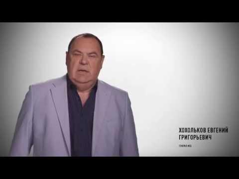 Хохольков Евгений Григорьевич - Патриот России (Выборы 2016)
