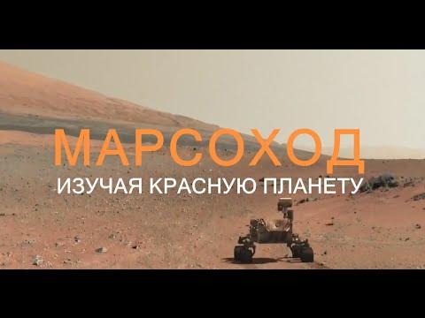 Марсоход: изучая Красную