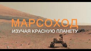 видео: Марсоход: изучая Красную планету