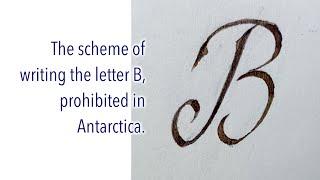 Как конструируется и пишется прописная кириллическая буква В и заглавная латинская буква B. Shorts