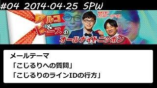 アルコ&ピース ANN #04 SPW 「こじるりのラインIDの行方」 2014 04 25 こじるり 検索動画 9