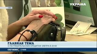 Каждый пятый украинец берёт потребительский кредит