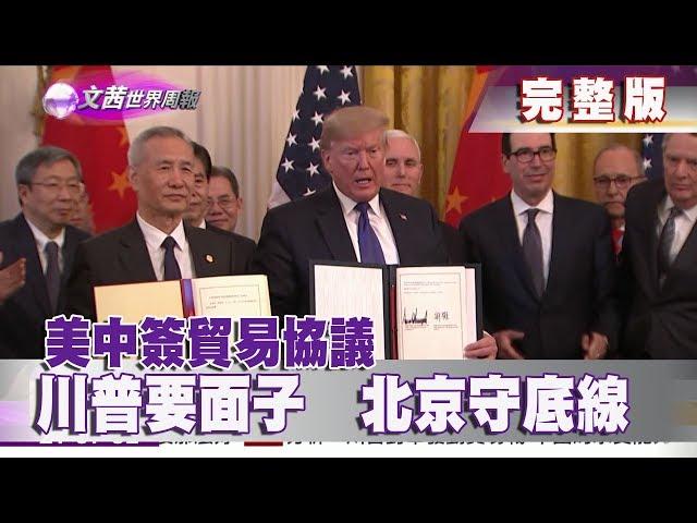 【完整版】2020.01.19《文茜世界周報》 美中簽貿易協議 川普要面子 北京守底線