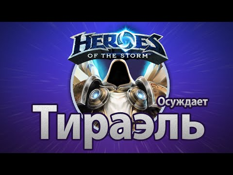 видео: heroes of the storm — Тираэль осуждает