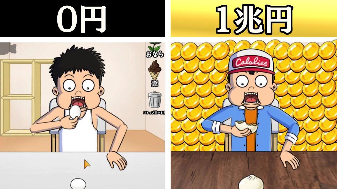大食いで1兆円稼ぐ方法がヤバっ【ぐち男・ぐち郎ゲーム実況】Food Fighter Clicker