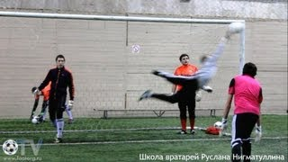 Школа вратарей Руслана Нигматуллина(, 2013-08-11T16:16:47.000Z)
