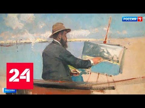 Смотреть фото В Москве впервые представят работы испанских импрессионистов - Россия 24 новости Россия
