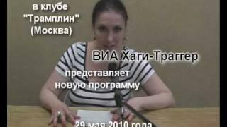 ВИА Хаги Траггер представляет новую программу