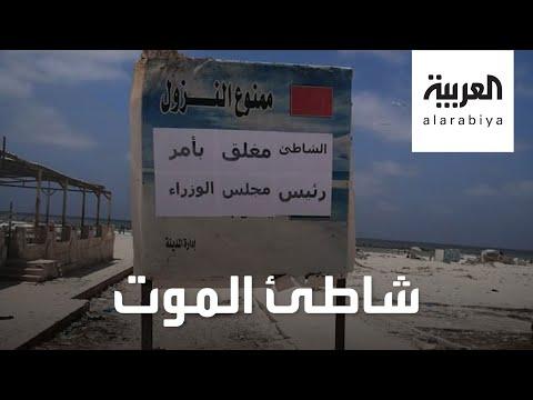 قصة شاطئ الموت في مصر الذي يخطف الشباب  - نشر قبل 2 ساعة